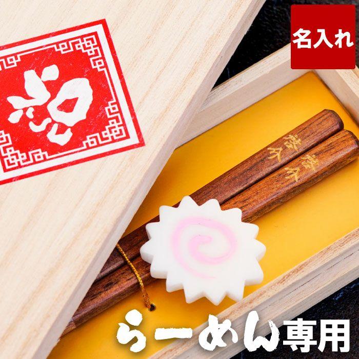 ラーメン専用箸&箸置きセット 桐箱入り