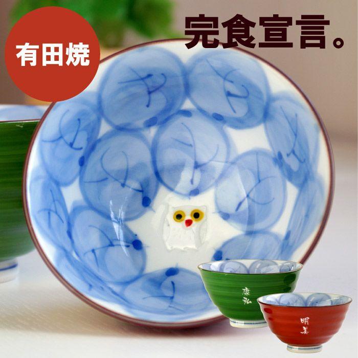 名入れOK!茶碗 飯碗 木の葉ふくろう 単品