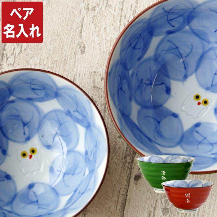 名入れOK!茶碗 飯碗 木の葉ふくろう ペア