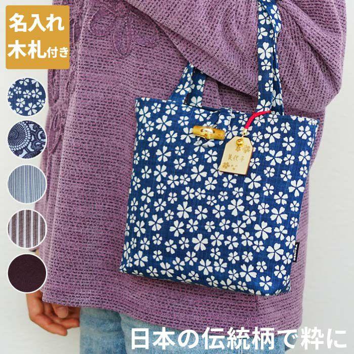 名入れ木札付き 日本製伝統柄ミニトート