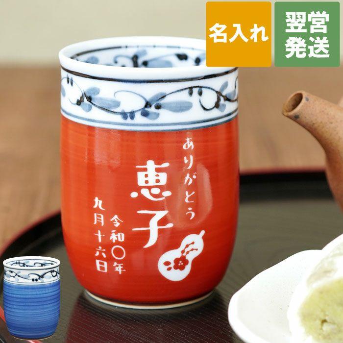 名入れOK! 福帯湯呑 (単品)