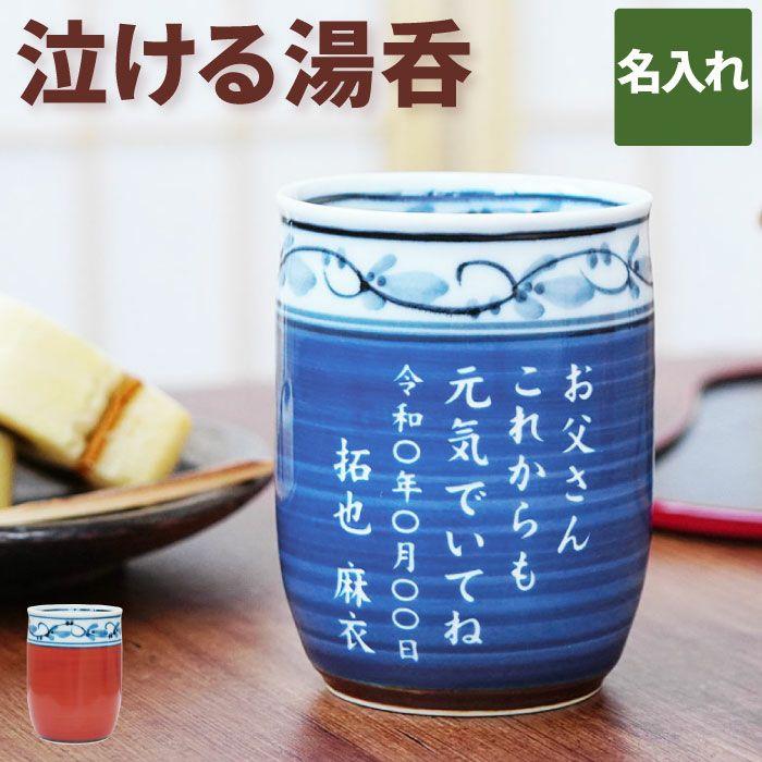 名入れ フリーメッセージ 有田焼 福帯湯呑 単品