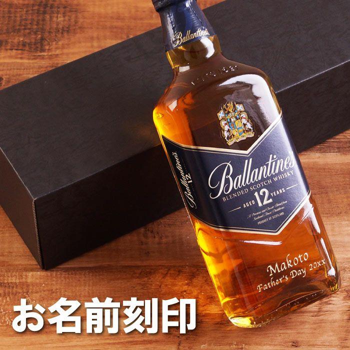 名入れOK! ボトル彫刻 バランタイン・12年 700ml