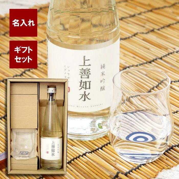 グラス彫刻 上善如水純米吟醸&グラスセット