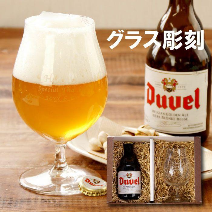 名入れチューリップ型ビールグラス&デュベルセット