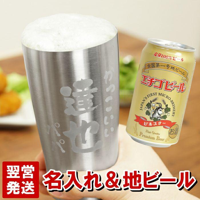 名入れOK!真空断熱タンブラー450ml&エチゴビールセット