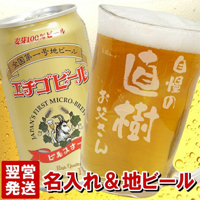名入れOK!てびねりジョッキ&エチゴビールセット