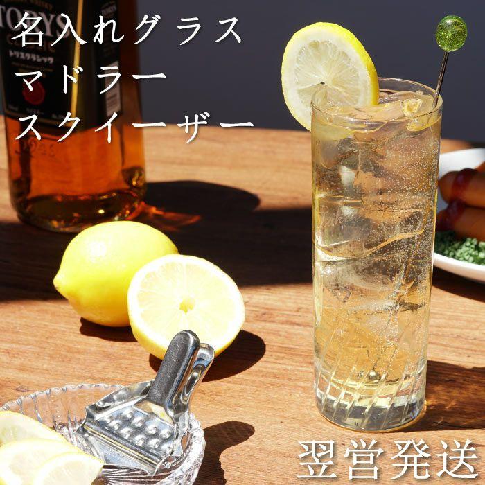 名入れOK!ハイボールグラスセット(グラス/マドラー/スクイーザー)