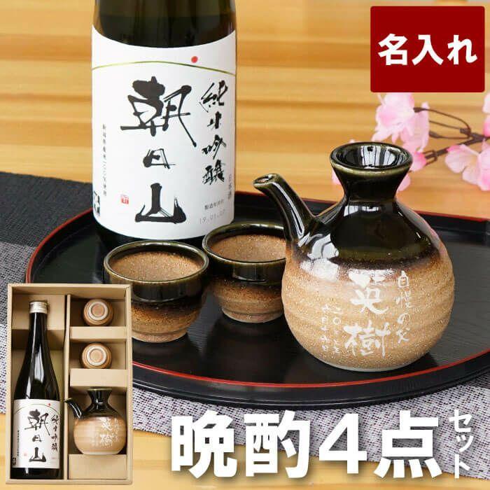 日本酒ギフトセット朝日山純米吟醸720ml&名入れ伊賀織部徳利・グイ呑 4点セット