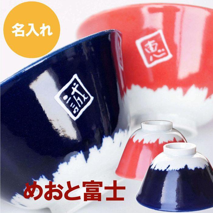 めおと富士茶碗