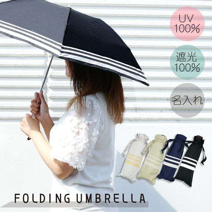 名入れOK!晴雨兼用マリンボーダー折りたたみ傘[全4色]