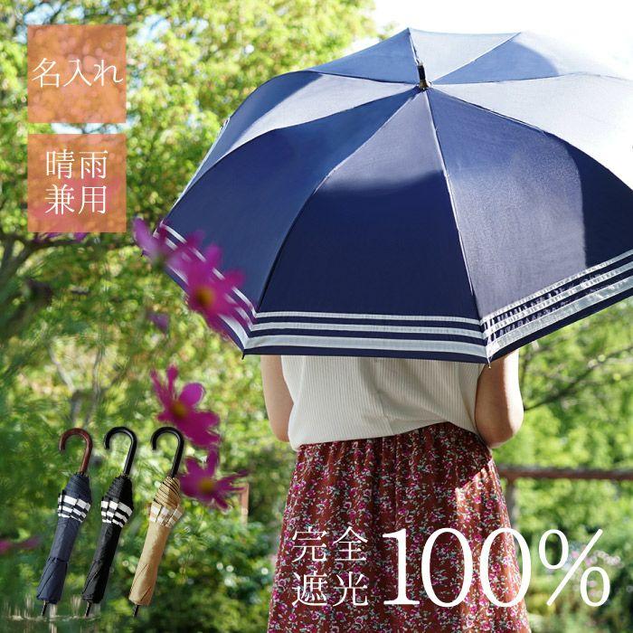 晴雨兼用マリンボーダーショートワイド傘