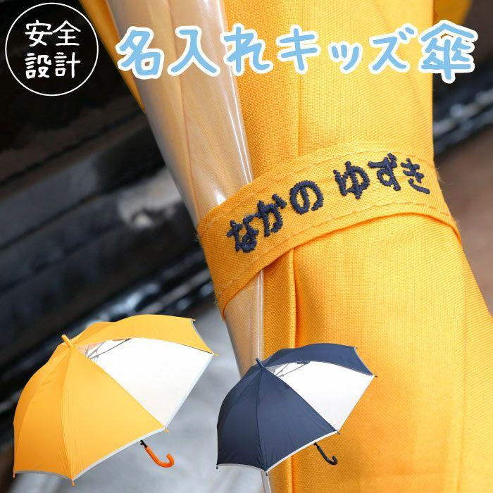 名入れOK!キッズ傘