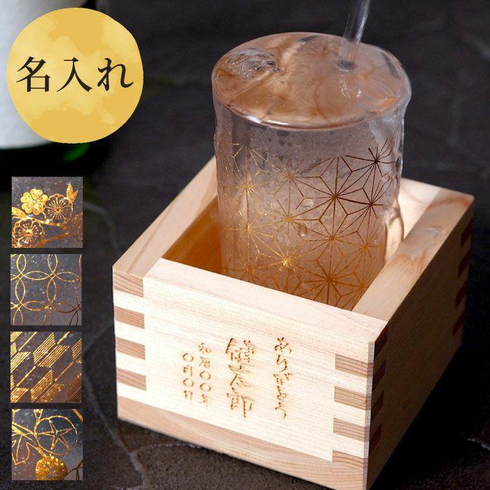 名入れ 和小紋グラスと枡のこぼれ酒セット
