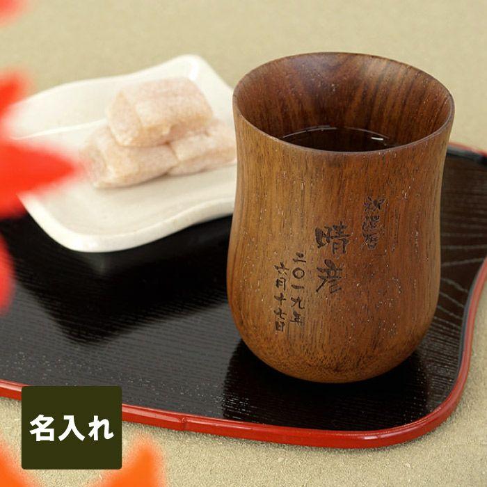 名入れ木製湯呑み