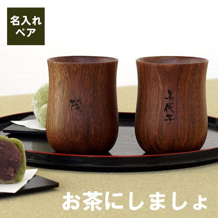 名入れ木製湯呑みペア