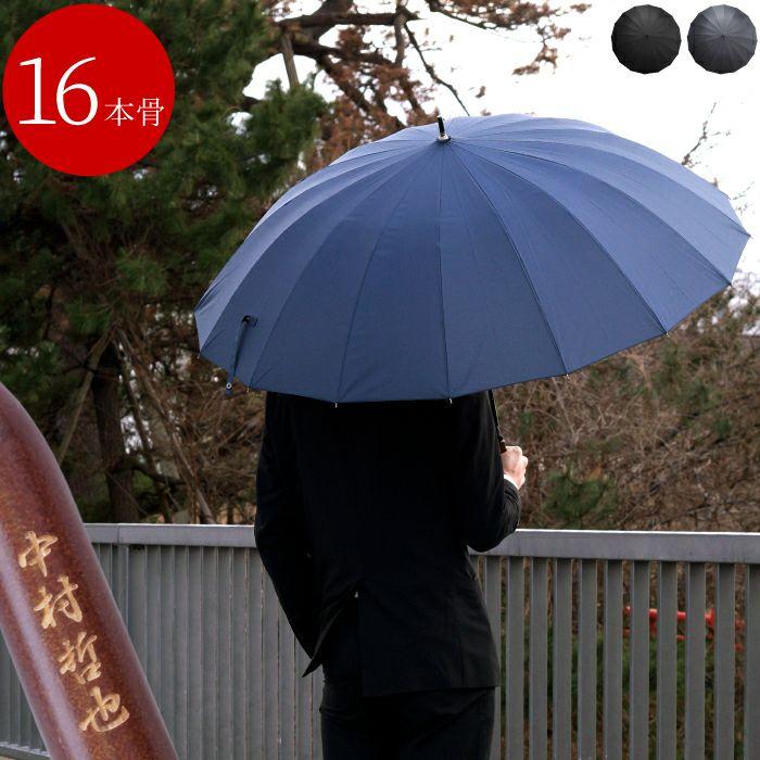 名入れOK!メンズ雨傘