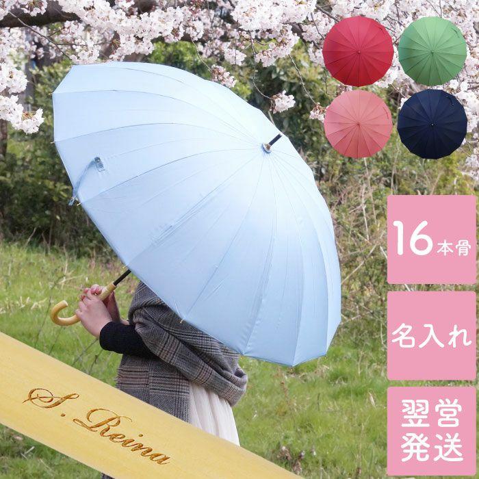 名入れOK! レディース 雨傘