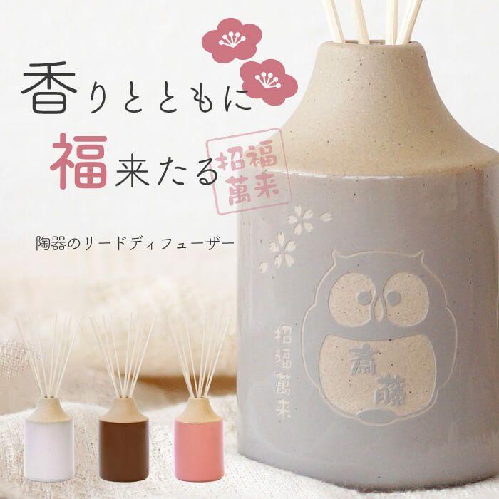 名入れOK!リードディフューザー 陶器