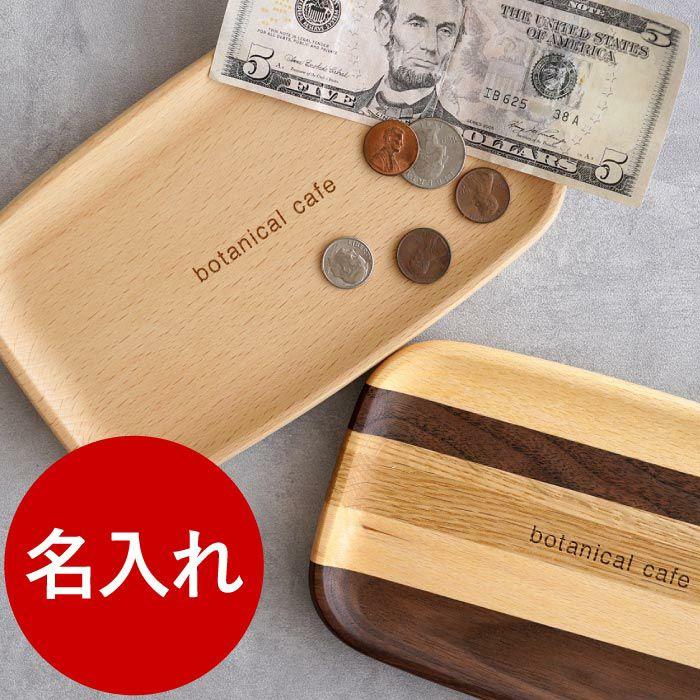 店名刻印OK!木製 キャッシュトレイ