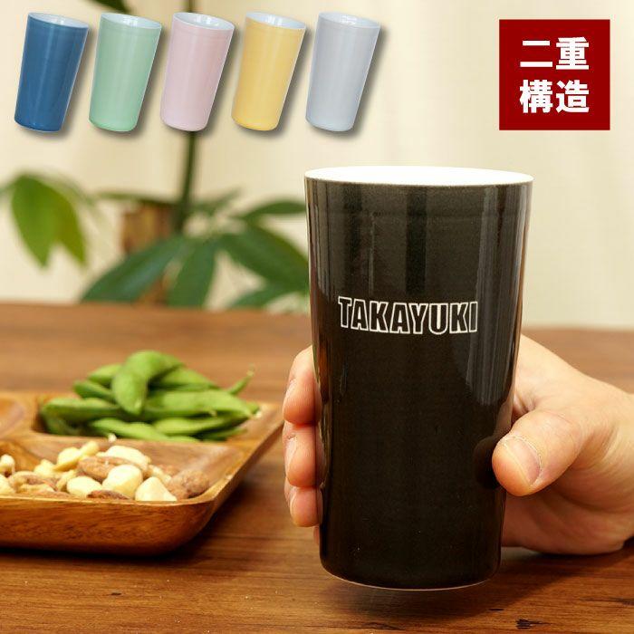 名入れOK!2重陶器グラス