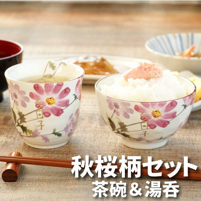 名入れ花小路 茶碗・湯呑みセット