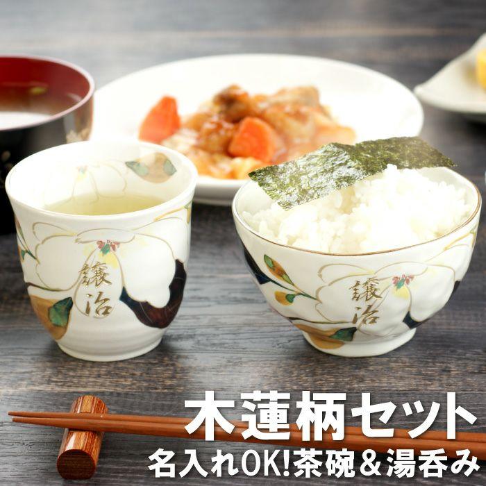 名入れ花山水 茶碗・湯呑みセット