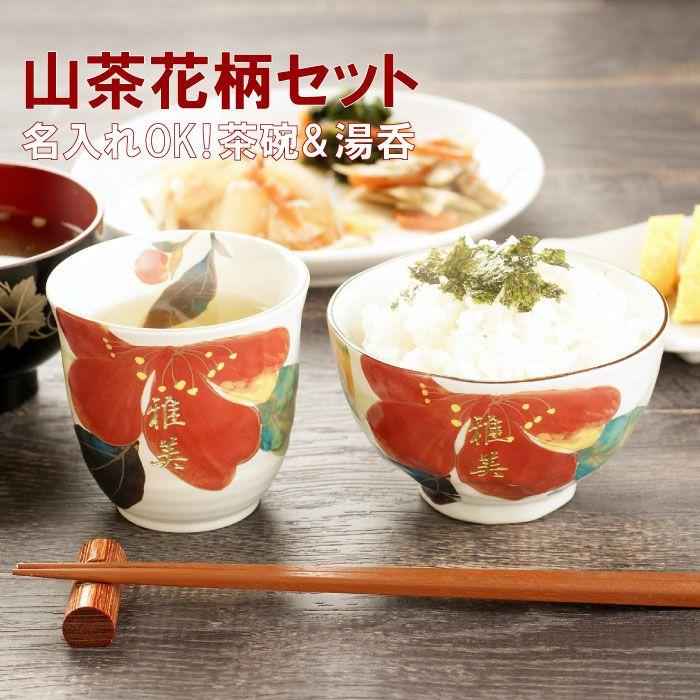 名入れ花日和 茶碗・湯呑みセット