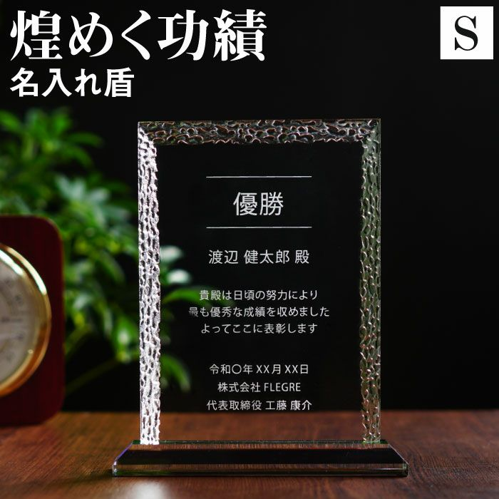 クリスタルガラス 表彰盾 スクエア Sサイズ
