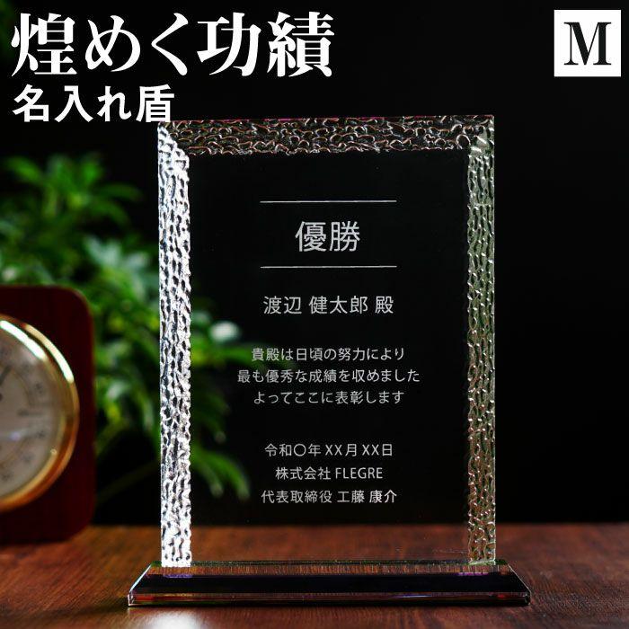 クリスタルガラス 表彰盾 スクエア Mサイズ