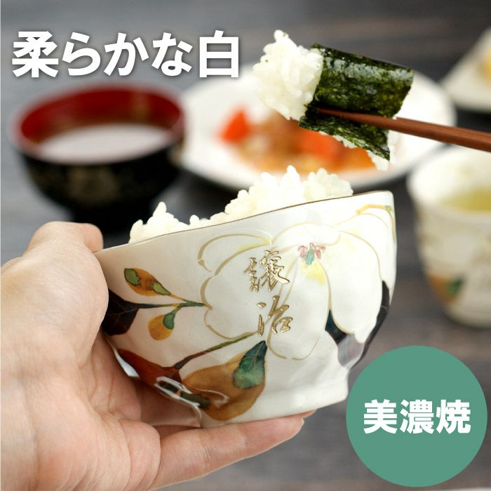 名入れ花山水 茶碗