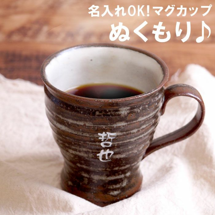 名入れOK!美濃焼 ぬくもりマグカップ (単品)