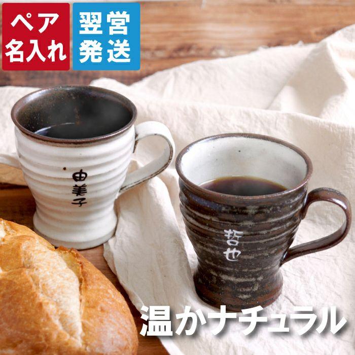 名入れOK!美濃焼 ぬくもりマグカップ (ペア)