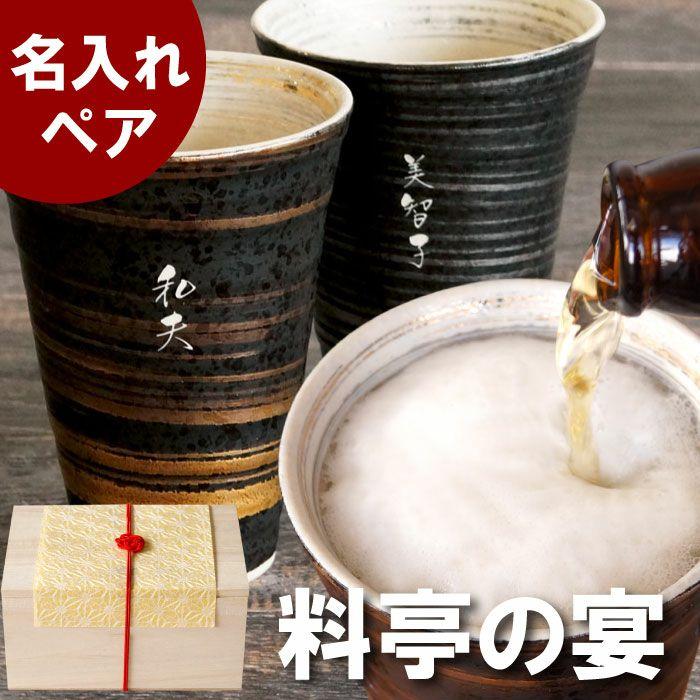 名入れ金銀刷毛巻ビアカップ【ペア】