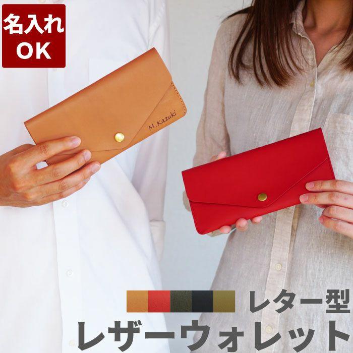 名入れ長財布(レター型)