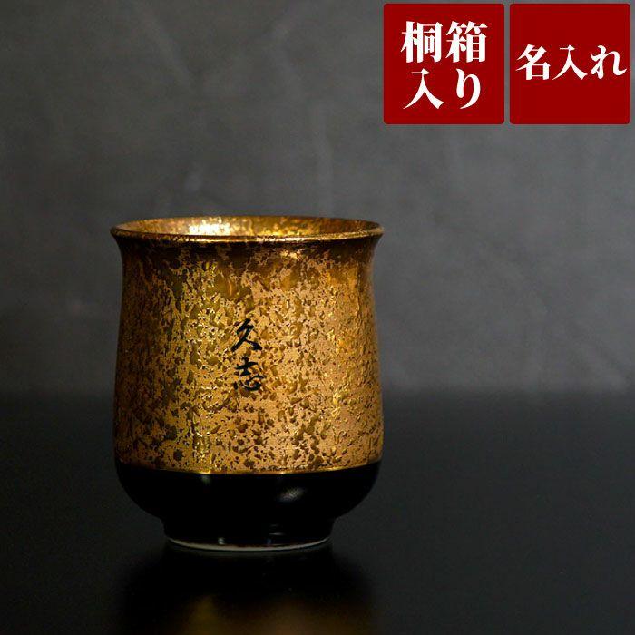 名入れ有田焼金銀湯呑単品