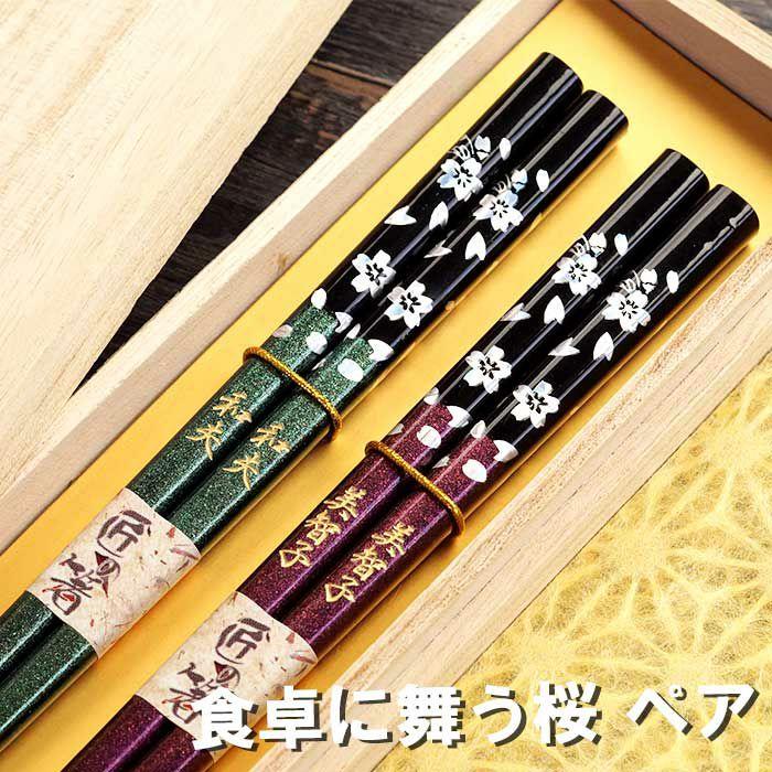 名入れOK! 若狭塗 銀舞桜箸(ペア2膳セット)