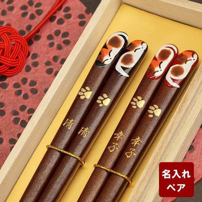 日本製 ねむり 猫 箸