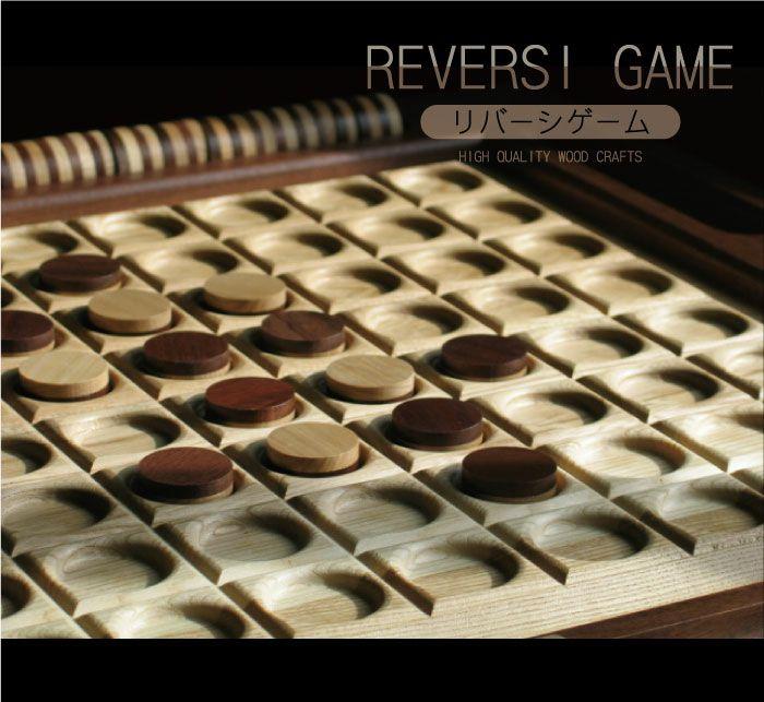 名入れ木製リバーシゲーム