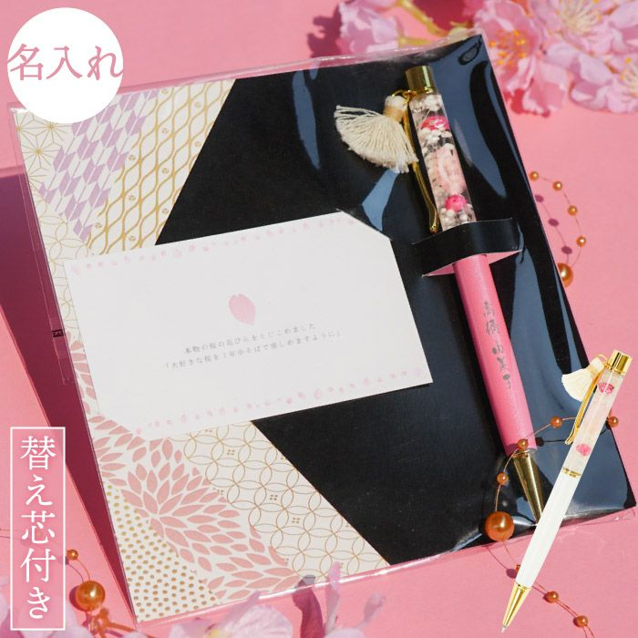 名入れハーバリウムペン 桜
