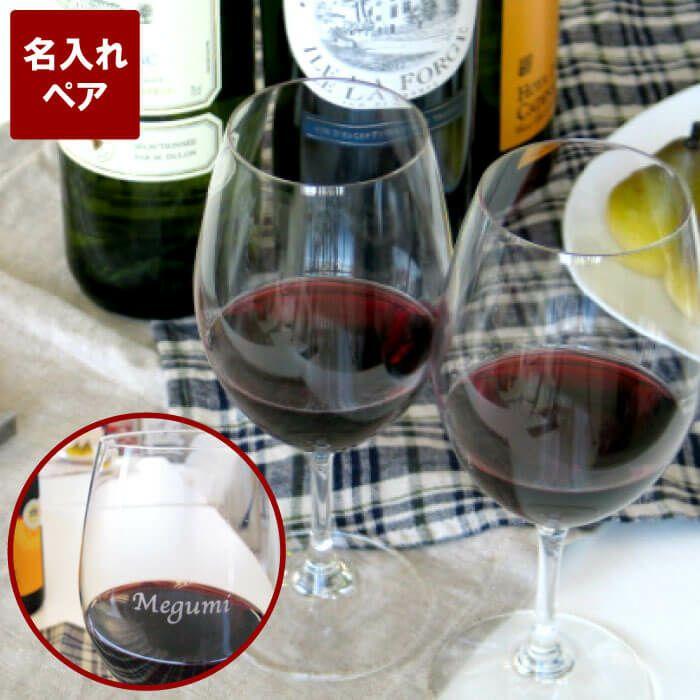 名入れ赤ワイングラス◆ペアセット<350cc>RIEDEL