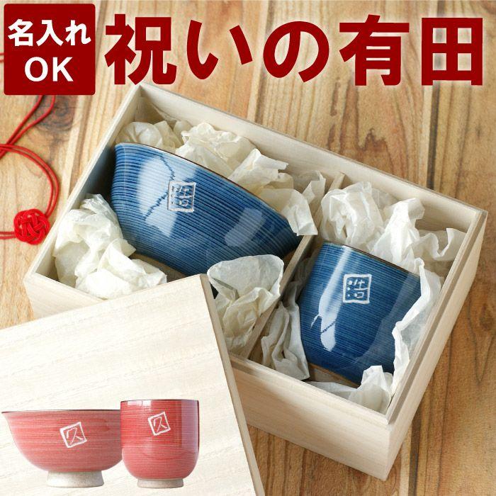 有田焼名入れ粉引千段茶碗湯呑みセット