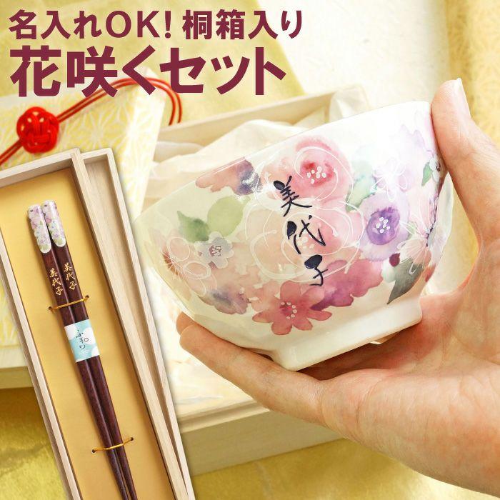 名入れ花工房茶碗&お箸<2点セット>