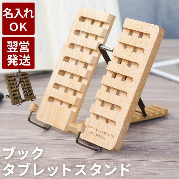木製名入れブック・タブレットスタンド