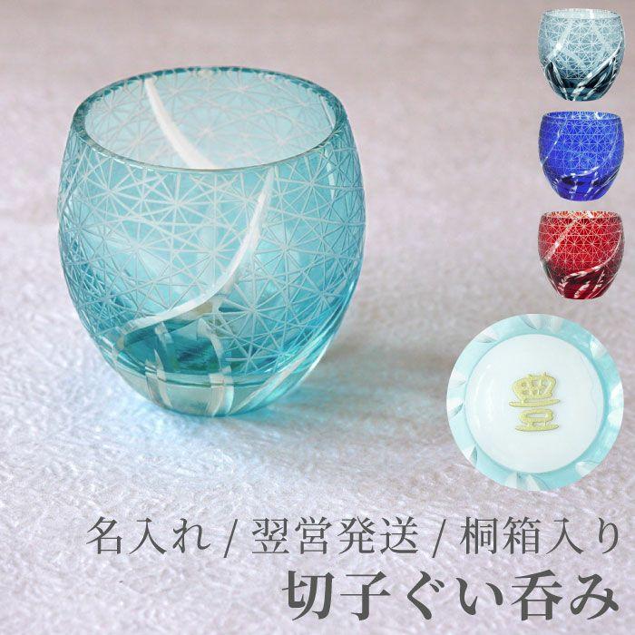 名入れ切子菊つなぎ模様 ぐい呑み(単品)