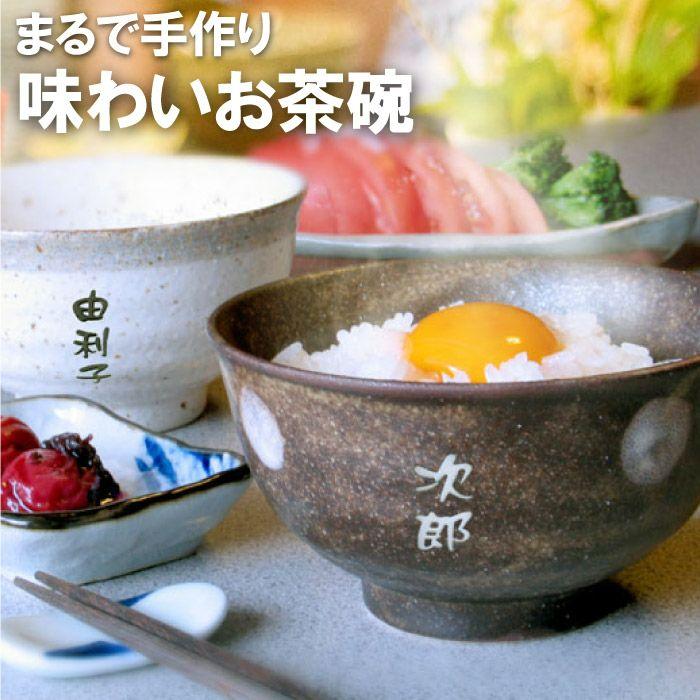 名入れ美濃焼味わい茶碗(単品)