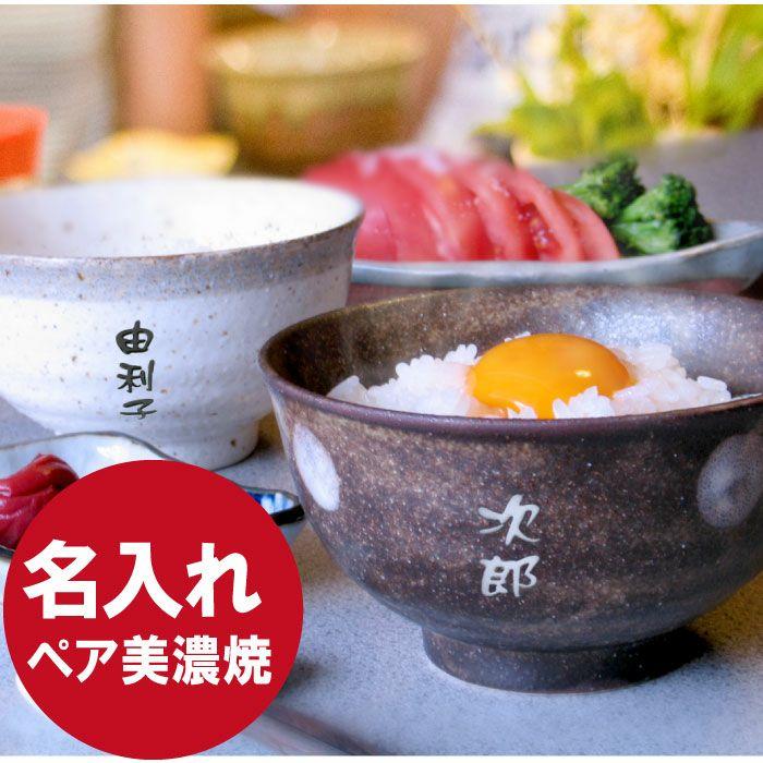 名入れ美濃焼味わい茶碗(ペア)