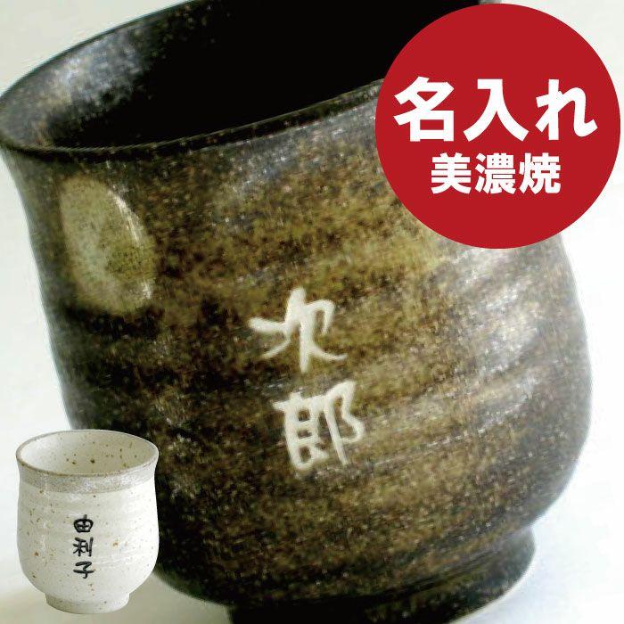 名入れ美濃焼味わい湯呑(単品)