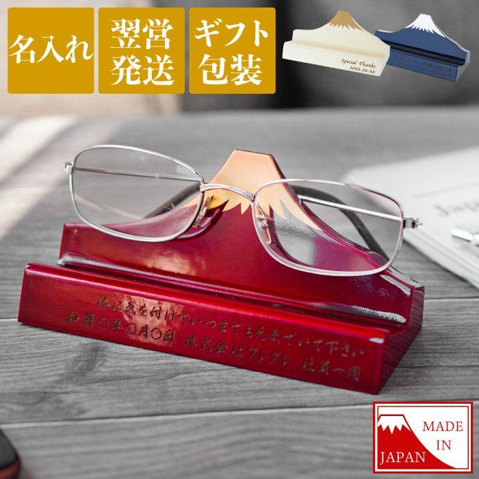 名入れ日本製 富士山スマホ&メガネスタンド 3色