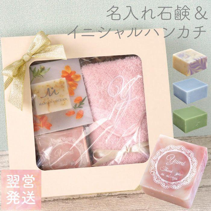 名入れ石鹸&イニシャルハンカチセット